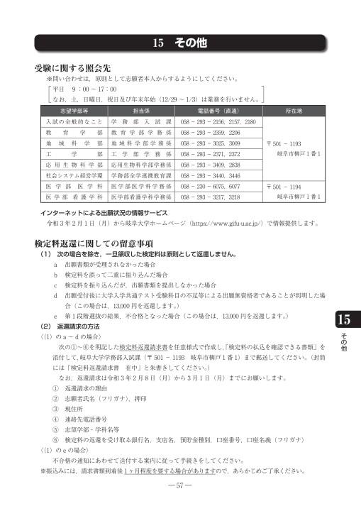 大学 出願 状況 岐阜