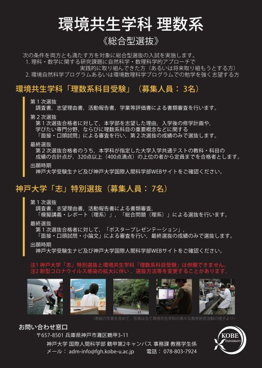 大学 コロナ 神戸 新型コロナウイルスに関する情報(神戸大学,発達科学部及び人間発達環境学研究科が発信する情報)
