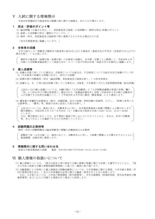 日程 推薦 入試 筑波 大学