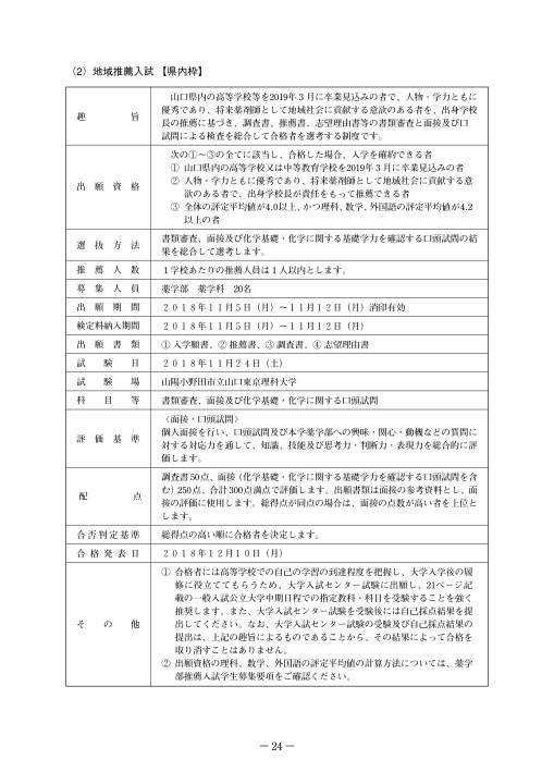 理科 合格 東京 発表 大学