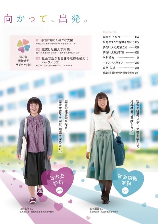山形 県立 米沢 女子 短期 大学