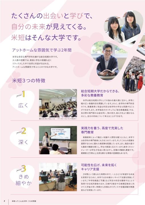 総合 高崎 大学 未来